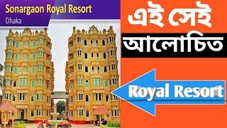 সোনারগাঁও যেতে চান? জেনে নিন থাকবেন কোথায়||  Sonargaon Royal Resort ||  এক দৃষ্টিনন্দন স্থাপনা