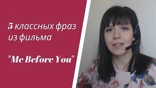 """5 классных фраз из фильма Me before you """"До встречи с тобой"""""""