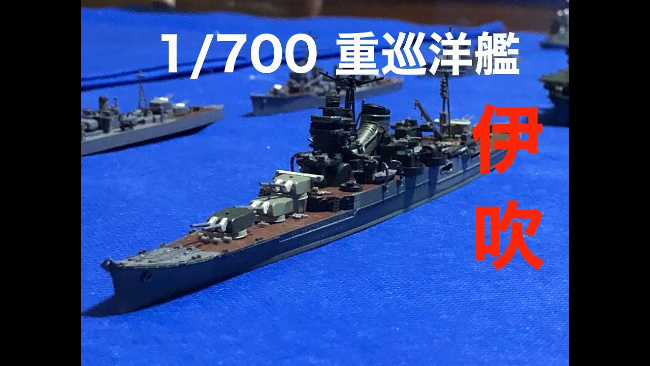 1/700 改鈴谷型重巡洋艦:伊吹 建造する! - YouTube