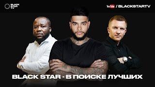 Black Star - В поиске лучших