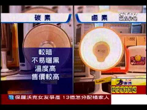 [東森新聞]鹵素電暖器有紫外線 久用恐曬黑