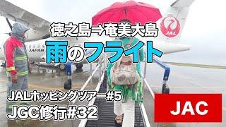 徳之島から奄美大島へ!!意外と大きい徳之島空港#JAL #アイランドホッピング