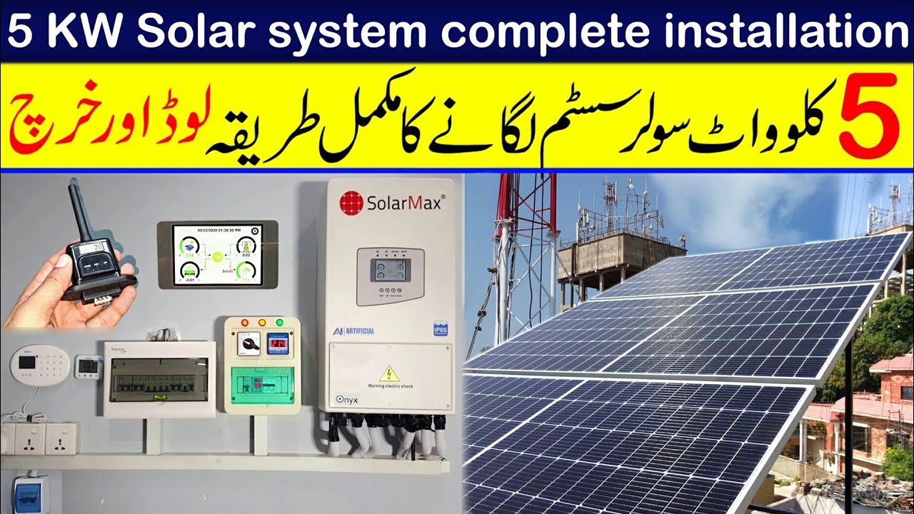 5KW Solar system complete installation guide with Longi solar panels and Solarmax inverter