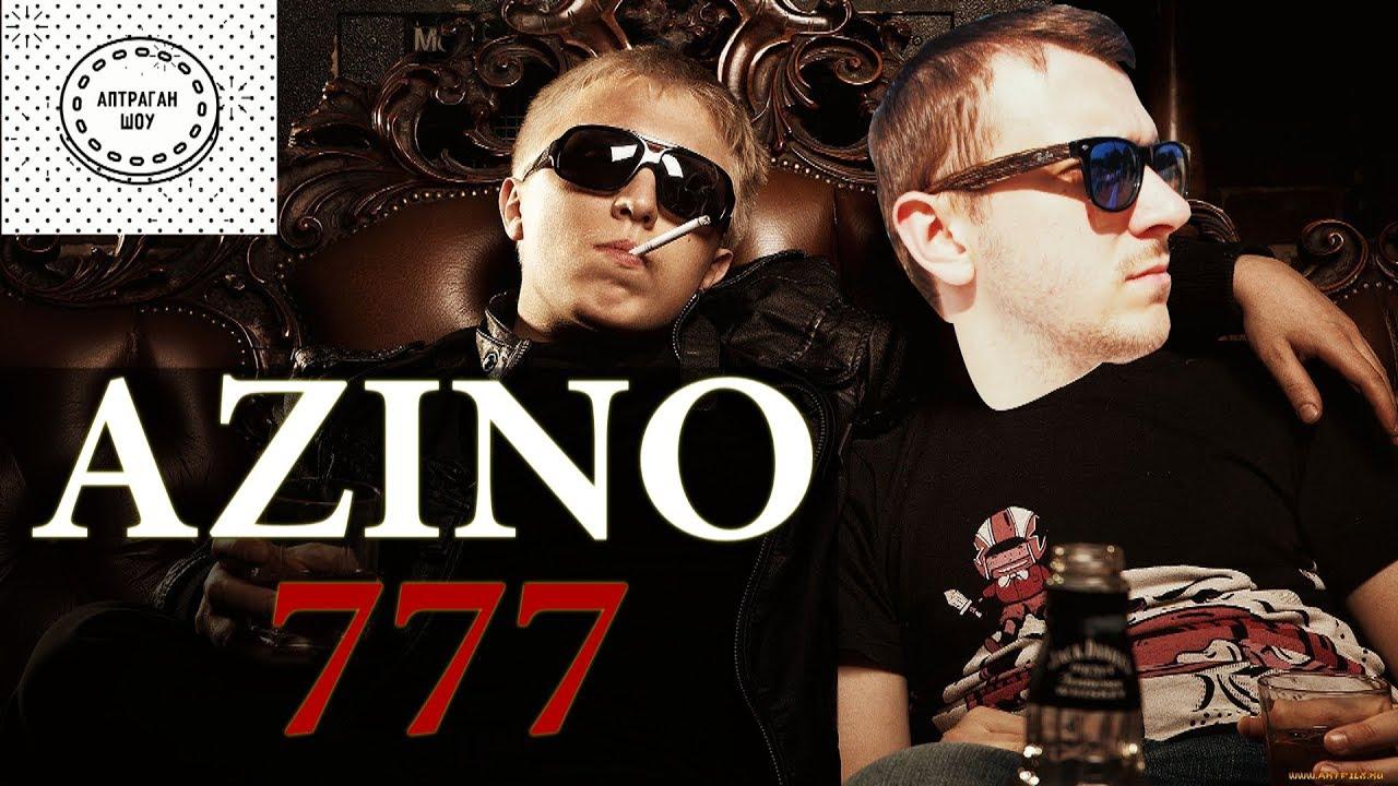 azino777 обман