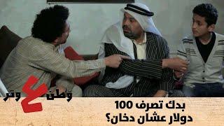 بدك تصرف 100 دولار عشان دخان؟ ... الطيطي شرب المقلب من أبو الفراجين - وطن ع وتر