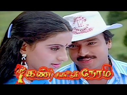 Kan Simittum Neram | Karthik, Sarathkumar, Ambika | Tamil Full Movie HD
