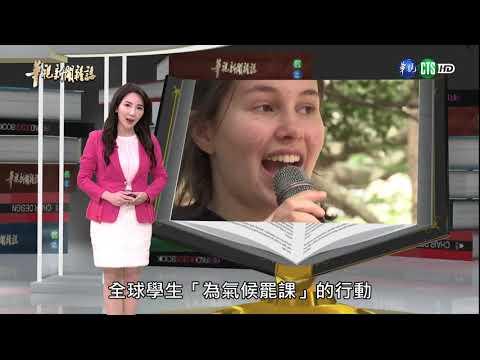 【完整版】華視新聞雜誌2019.03.29 - YouTube