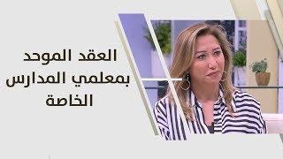 نور الامام -  العقد الموحد بمعلمي المدارس الخاصة