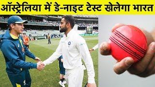 ऑस्ट्रेलिया में Day-Night टेस्ट खेलेगी टीम इंडिया | PINK BALL TEST | Sports Tak