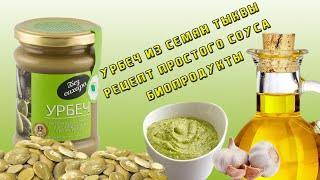 Урбеч из семян тыквы от Биопродукты | рецепт простого соуса для сыроедческого салата