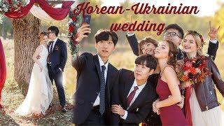 КОРЕЙСКО-УКРАИНСКАЯ СВАДЬБА / KOREAN-UKRAINE WEDDING / 한국 우크라이나 웨딩