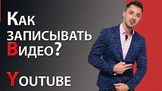 Как начать записывать видео   Оформление YouTube канала