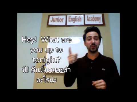 เรียนภาษาอังกฤษกับครูฝรั่ง (1 นาที) : อยากชวนเพื่อนไปเที่ยวตอนกลางคืน
