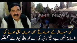 No passenger died in train accident, Sheikh Rasheed
