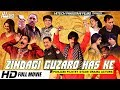 ZINDAGI GUZARO HAS KE (NEW 2017 FULL MOVIE)- OFFICIAL PAKISTANI MOVIE-IFTIKHAR THAKUR NASIR CHINYOTI