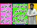Gambar cover 4 Rakat Sunnat Namaz Ka Tarika   4 Rakat Namaz Sunnat   how to pray 4 rakat sunnat namaz   namaz