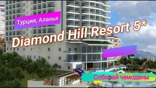 Отзыв об отеле Diamond Hill Resort 5 Турция Аланья