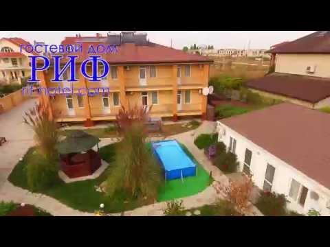 """Гостевой дом """"Риф"""" - отдых в Заозерном, Евпатория, Крым"""