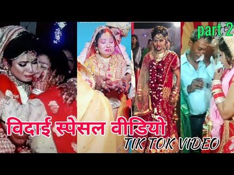 बेस्ट ऑफ़ 🇮🇳 इंडियन विदाई   Most Popular Vidai   #tiktok #vidai #TINAEntertainment