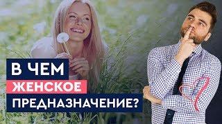 Ложь про женское предназначение!   Лев Вожеватов
