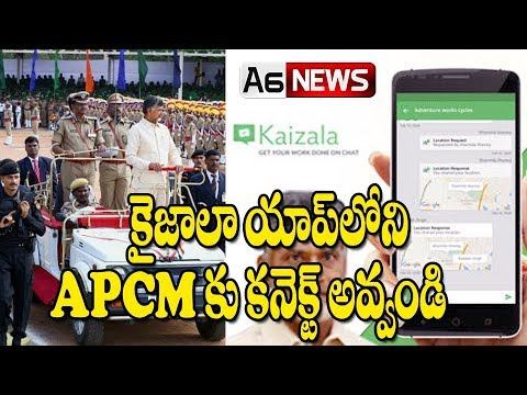 KAIZALA APP WILL CONNECTS ON 15TH AUGEST YOU SPEAK WITH APCM - a6news.com