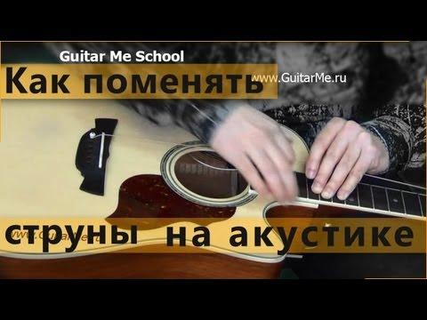 КАК ПОМЕНЯТЬ СТРУНЫ на Акустической гитаре - ВИДЕО УРОК от Александра Чуйко | Guitar Me School
