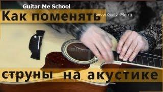 КАК ПОМЕНЯТЬ СТРУНЫ на Акустической гитаре -ВИДЕО УРОК