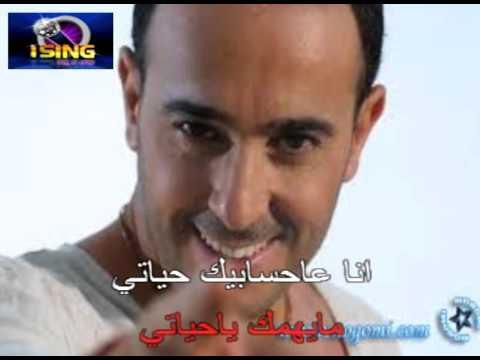 Arabic Karaoke: ya 3asal saber el rouba3i