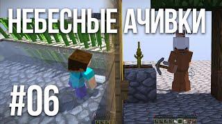 И РЫБКУ СЪЕСТЬ И В ПРУДИК СЕСТЬ | НЕБЕСНЫЕ АЧИВКИ #06 | Minecraft Летсплей | SkyBlock