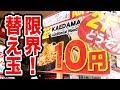 【替え玉10円】スープがなくなる限界までおかわりする男【ラーメン】 Ramen 10 Yen Refills