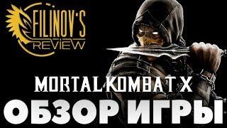 Mortal Kombat X. Дела семейные - ОБЗОР - Filinov's Review