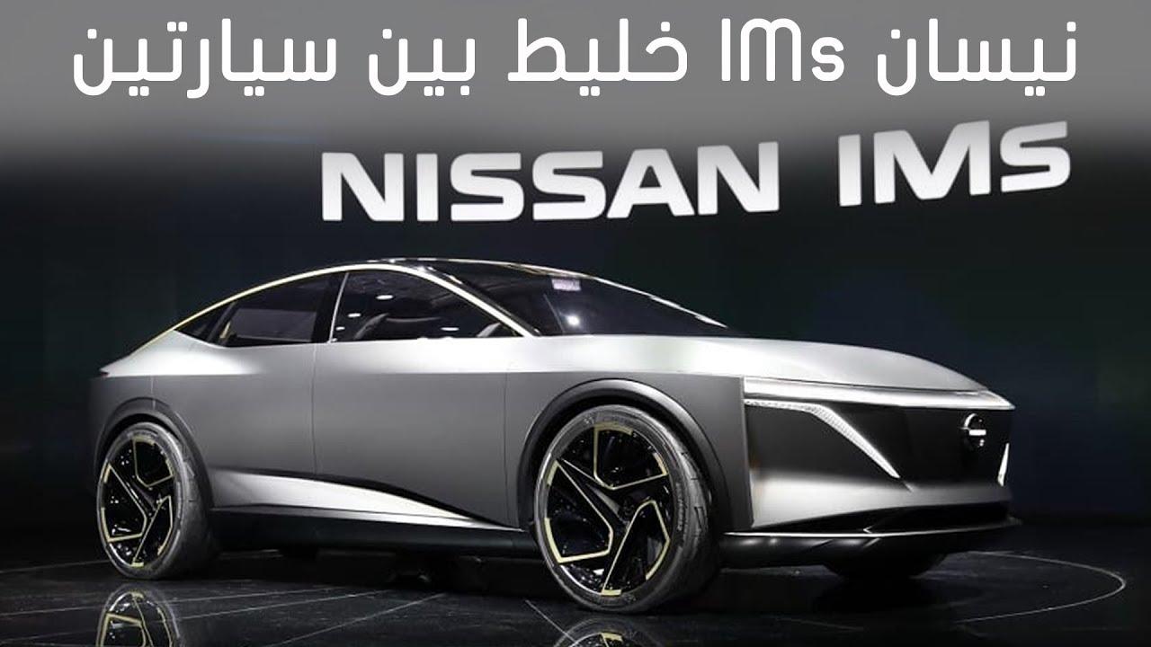 نيسان IMs  - معرض ديترويت للسيارات 2019
