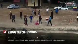 В Сети появилось видео жестокого убийства Юрия Власко на Байкале