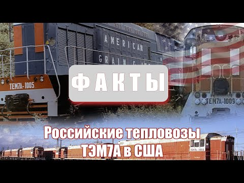 Факты - Российские тепловозы ТЭМ7А  в США