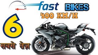 Top 6 Fastest Bikes in India 2019 | Top Speed | Engine CC (Explain In Hindi)