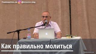 Торсунов О.Г.  Как правильно молиться
