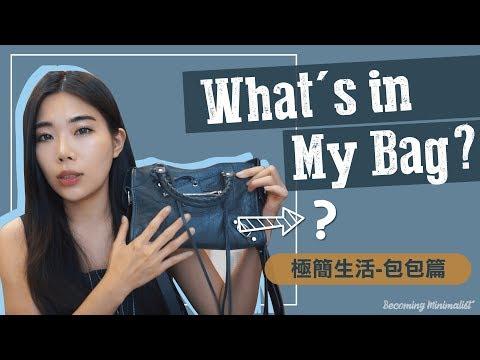 極簡包包篇 -- What's In My Bag || Ms. Selena