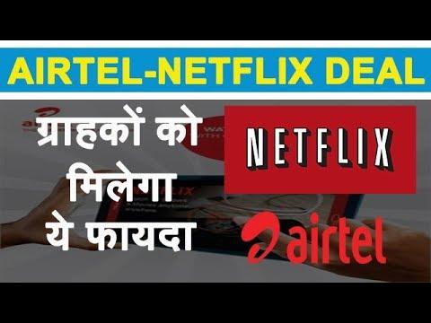 एयरटेल और नेटफ्लिक्स में होगी पार्टनरशिप   Airtel Netflix partnership to be announced in May