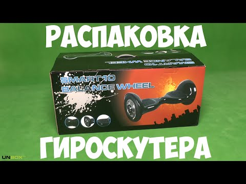 Распаковка Гироскутера Smart 10 Balance / Smart-Gifts.ru