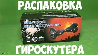 Распаковка Гироскутера Smart 10 Balance   Ставрополь