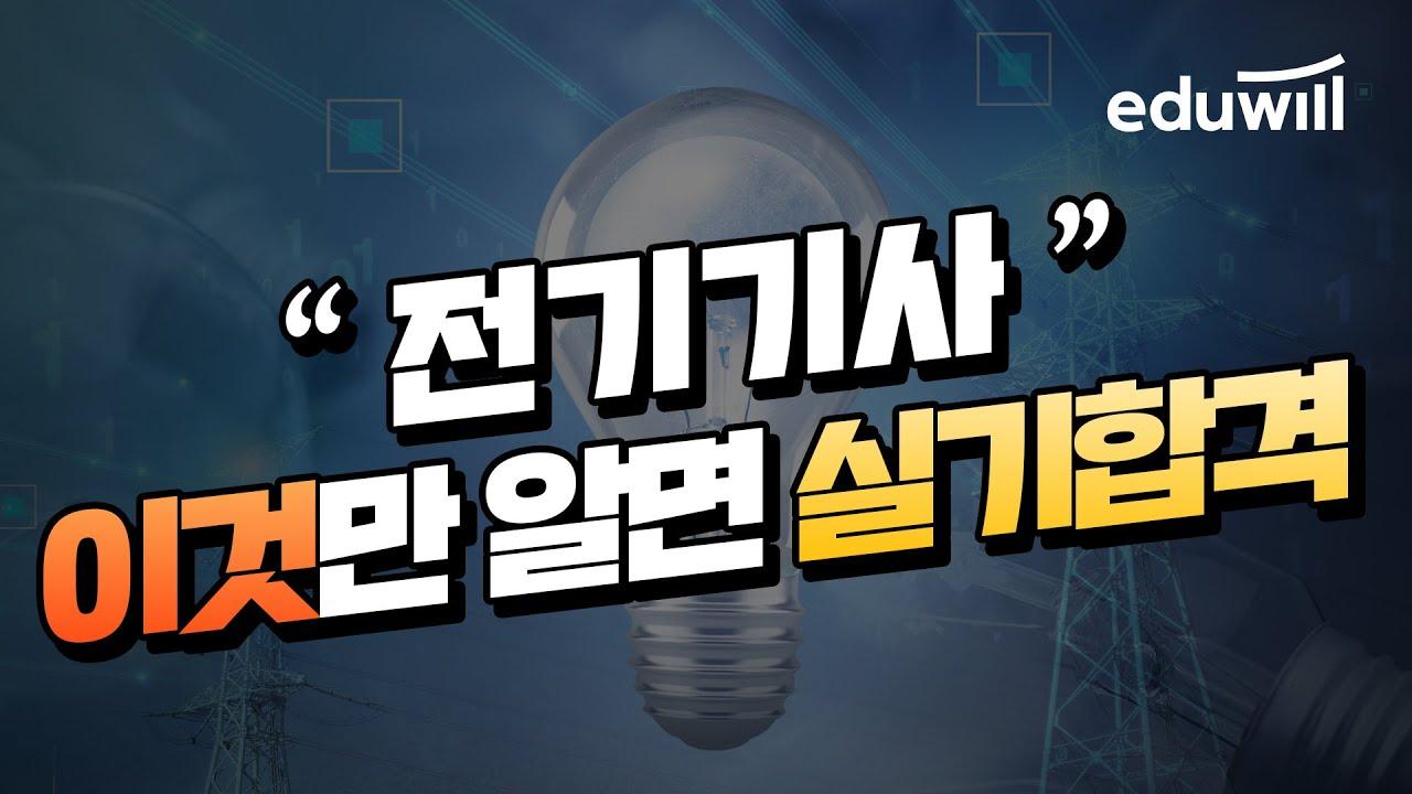 전기기사 실기 합격을 원한다면 지금 바로 확인! 김영복 교수님의 에듀윌 전기기사 실기합격전략|에듀윌