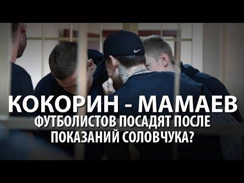 Кокорин - Мамаев: