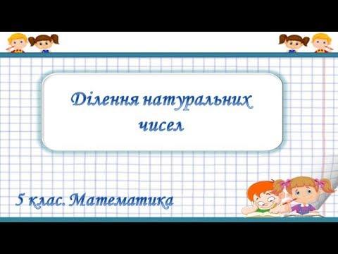 5 клас. Математика. Ділення натуральних чисел