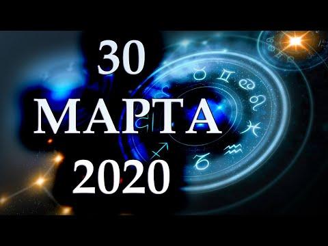 ГОРОСКОП НА 30 МАРТА 2020 ГОДА ДЛЯ ВСЕХ ЗНАКОВ ЗОДИАКА