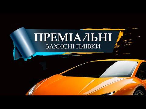 CLIF DESIGNS - преміальні захисні поліуретанові плівки для автомобілів і не тільки - Україна