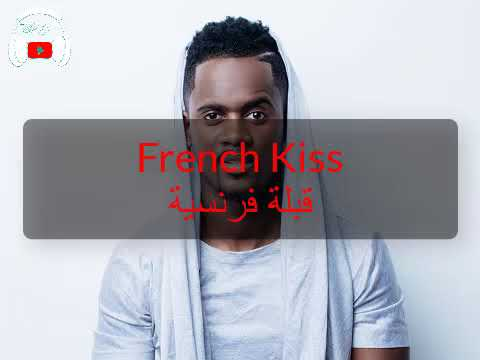 BLACK M- French Kiss قبلة فرنسية