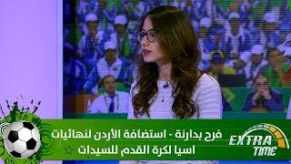 فرح بدارنة - استضافة الأردن لنهائيات اسيا لكرة القدم للسيدات
