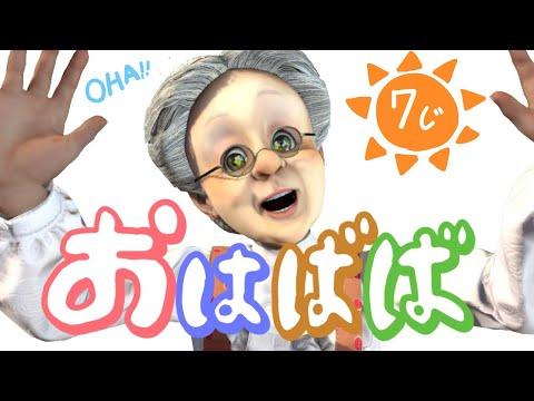 おはようバーチャルおばあちゃん【2020年9月27日号】