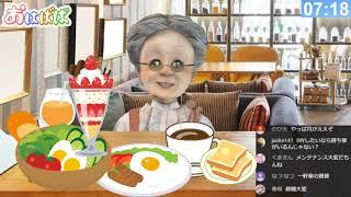 【モーニング雑談】おはようバーチャルおばあちゃん【2020年9月27日号】