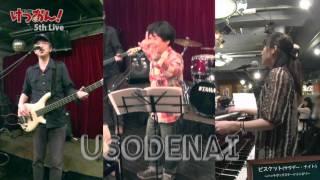 Repeat youtube video ビスケット〜ハッチポッチステーションより〜 (けつおん! 5nd Live)